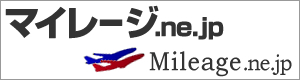 マイレージ.ne.jp